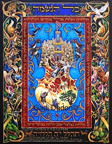 (halleluyah Judaica Paper Print 21x29 cm Israel jewish Art Print)