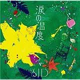 涙の温度(初回限定盤B)(DVD付)