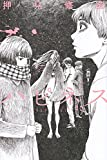 ハピネス(5) (講談社コミックス)