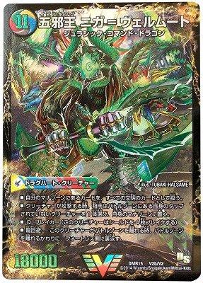 デュエルマスターズ/DMR-15/V02/VC/五邪王 ニガ=ヴェルムート/5色/侵攻する神秘 ニガ=アブシューム/自然/ドラグハート・フォートレス