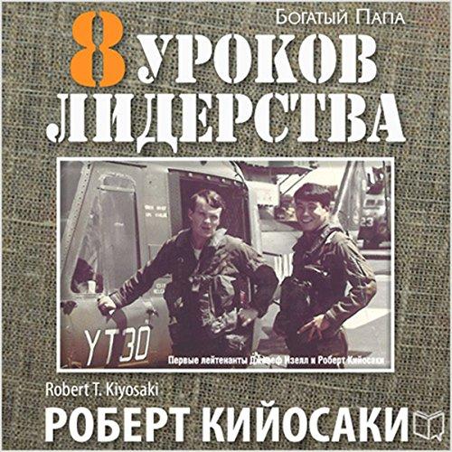 8 Lessons in Military Leadership for Entrepreneurs (Russian Edition) (8 Lessons In Military Leadership For Entrepreneurs)