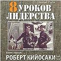 8 Lessons in Military Leadership for Entrepreneurs [Russian Edition] Hörbuch von Robert Kiyosaki Gesprochen von: Stanislav Ivanov