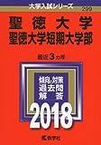 聖徳大学・聖徳大学短期大学部 (2018年版大学入試シリーズ)