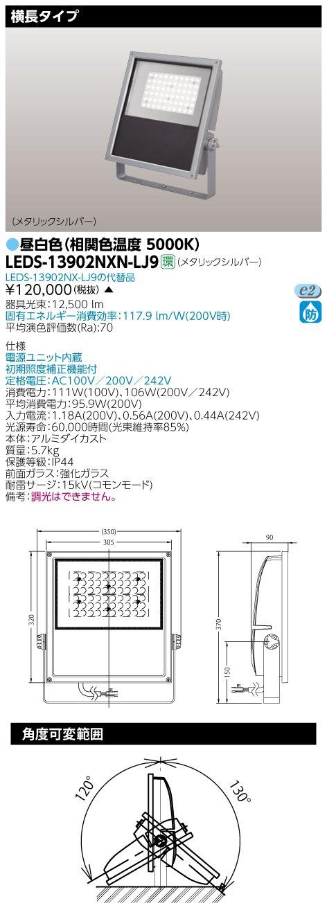 LEDS-13901LN-LJ9 LED投光器MF250狭角GB 東芝ライテック(TOSHIBA) 照明器具 B071ZKK9BR