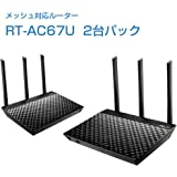 ASUS デュアルバンド メッシュ WiFi 無線LAN ルーター RT-AC67U 2台 11ac AC1900 1300+600Mbps 最大18台 4LDK 3階建 トレンドマイクロセキュリティ