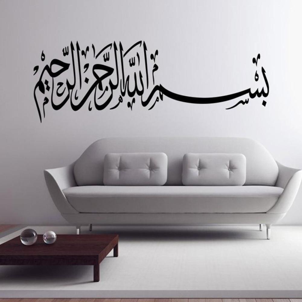 UKBIOLOGY 1 STÜCK moslemische zitate Einfache Mode PVC Wohnkultur ...