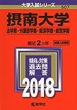 摂南大学(法学部・外国語学部・経済学部・経営学部) (2018年版大学入試シリーズ)