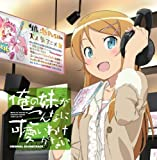 Animation - Ore No Imouto Ga Konnani Kawaii Wake [Japan CD] SVWC-7736 by Sony Japan