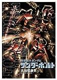 Mobile Suit Gundam Thunderbolt #1 [Japan Import] by Otagaki Yasuo (2013-05-01)