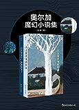 奥尔加魔幻小说集(诺贝尔文学奖得主经典之作,魔幻诡谲的故事织起破碎的现实。)