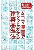 4コマ漫画でサクッと分かる建築基準法