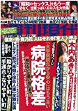 週刊現代 2017年 12/23 号 [雑誌]