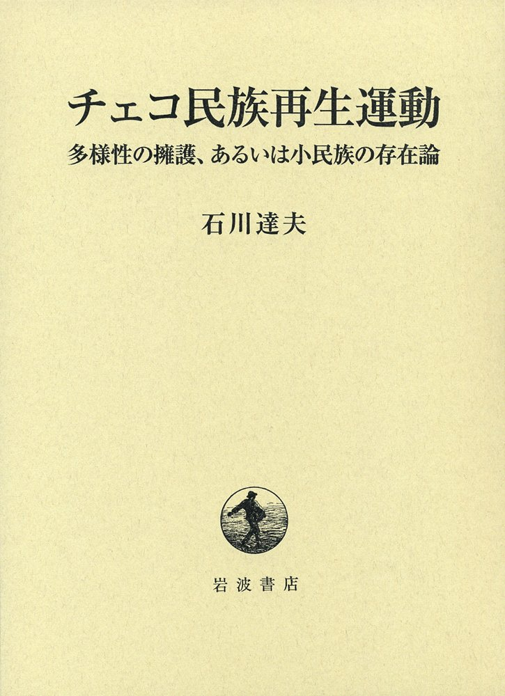 Download Ontology of small ethnic or advocacy, of diversity - ethnic Czech Republic playing exercise (2010) ISBN: 4000238612 [Japanese Import] PDF