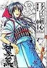 るろうに剣心 完全版 第4巻