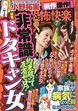 恐怖の快楽 2017年 07月号 [雑誌]