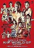 2016.11.3 TOKYO K-1 WORLD GP 2016 JAPAN ~初代フェザー級王座決定トーナメント~ [DVD]