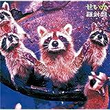 せいか (SHM-CD)