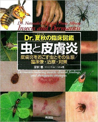 ダウンロードブック Dr.夏秋の臨床図鑑 虫と皮膚炎 無料のePUBとPDF