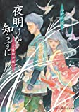 (2-2 Media Works Bunko) Tenchu ??set Yowa - without knowing the dawn (2012) ISBN: 4048866230 [Japanese Import]