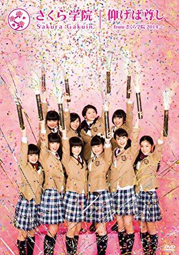 仰げば尊し From さくら学院 2014 TYPE A