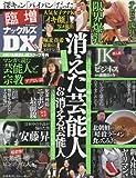 臨増ナックルズDX vol.4 消えた芸能人&消える芸能人 (ミリオンムック 82)