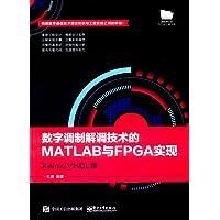 数字调制解调技术的MATLAB与FPGA实现:Xilinx/VHDL版