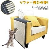 爪研ぎマット 爪とぎマット 猫爪どき サイザル 麻マット ソファーカバー クズとさよなら 家具保護 猫用 ペット用品