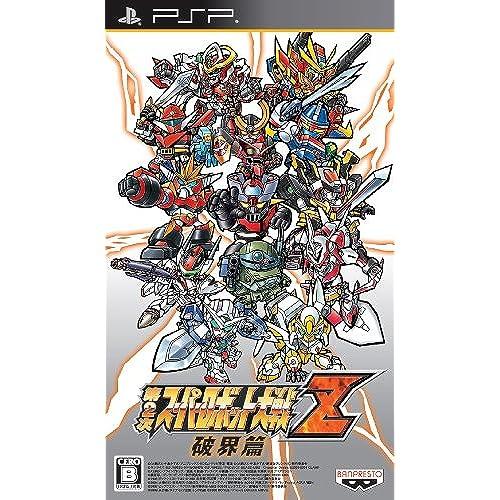 バンダイナムコエンターテインメント 第2次スーパーロボット大戦Z 破界篇(通常版)
