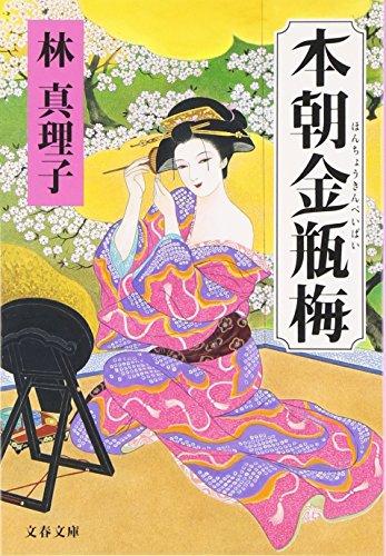 本朝金瓶梅 (文春文庫)