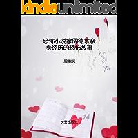 恐怖小说家周德东亲身经历的恐怖故事 (中外恐怖系列丛书)
