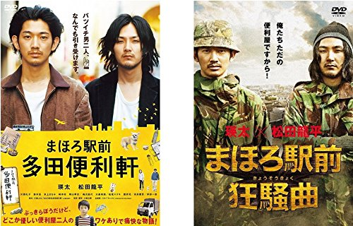 Amazon.co.jp | まほろ駅前 多田...
