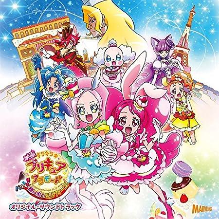 「映画キラキラ☆プリキュアアラモード」オリジナルサウンドトラック