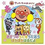 Anpanman To Hajimeyo! Kisetsu No Uta (OST) by Various (2008-02-27)