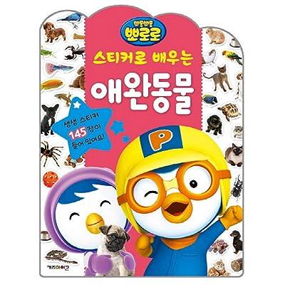 PORORO Little Penguin Sticker Book Pets (Korean Edition): Toys & Games