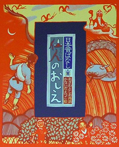仙人のおしえ (日本昔ばなし)