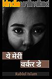 Ye Meri Worker Day (Hindi Edition)