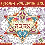img - for Coloring Your Jewish Year 2018 Wall Calendar: A Hebrew Illuminations 16-Month Coloring Calendar book / textbook / text book