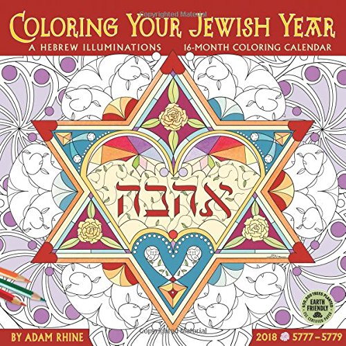 Coloring Your Jewish Year 2018 Wall Calendar: A Hebrew Illuminations 16-Month Coloring Calendar (Book Coloring Illuminations)