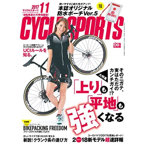 CYCLE SPORTS 2017年11月号 画像 A