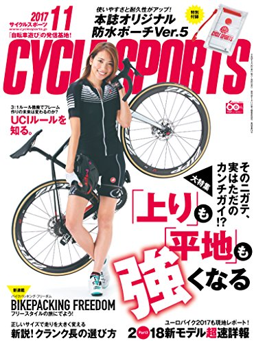 CYCLE SPORTS 2017年11月号 画像 A