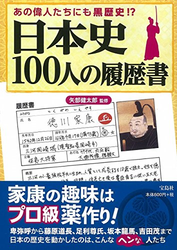 あの偉人たちにも黒歴史!? 日本史100人の履歴書