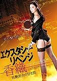 エクスタシー・リベンジ-香織- [DVD]