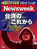 Newsweek (ニューズウィーク日本版) 2020年1/14号[台湾のこれから]