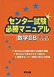 センター試験必勝マニュアル 数学2B 2018年受験用