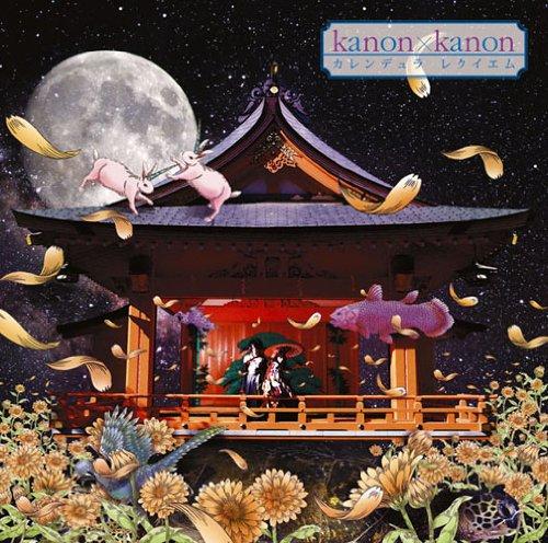 Amazon.co.jp: kanon × kanon : ...