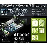 【日本製ガラス使用】 ARVONO 気泡が消える 強化ガラス 液晶保護フィルム ラウンドエッジ 【 iPhone4 / 4S 用 】