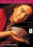 アート・オブ・カード・マニピュレーション 第1巻 日本語字幕版 [DVD]