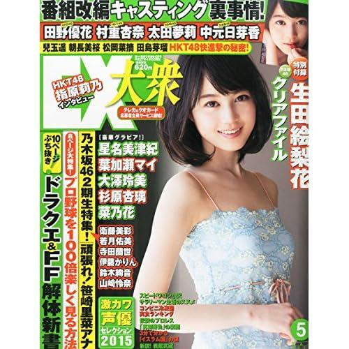EX 大衆 2015年5月号 表紙画像