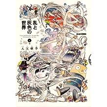 Volume 4 world of gray and turbulent (beam Comics) (2012) ISBN: 4047281166 [Japanese Import]