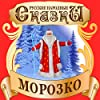 Father Frost [Russian Edition]